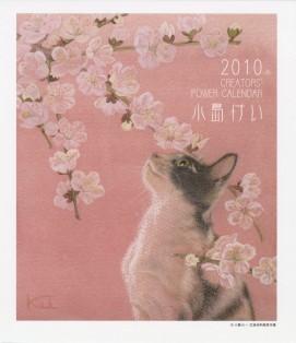 2010年カレンダー表紙