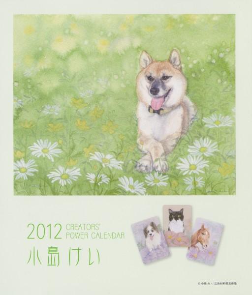 2011年カレンダー表紙
