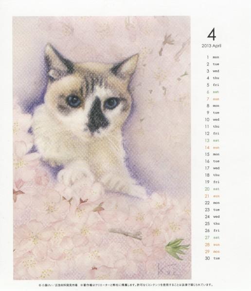 2013年4月さくらちゃんと桜