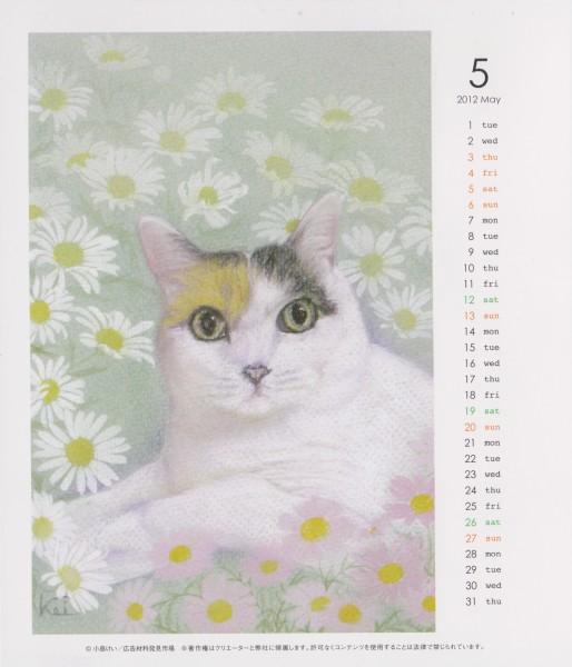 2012年5月とくちゃんとマーガレット