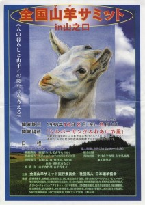 yagi1_poster