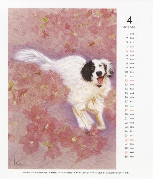2015年4月:ナナちゃんと桜