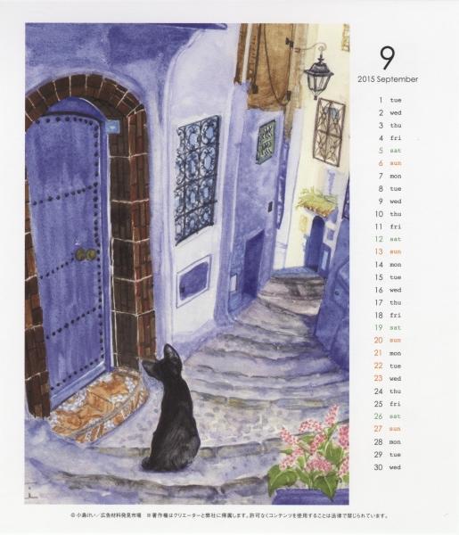 2015年9月:青い街と黒猫